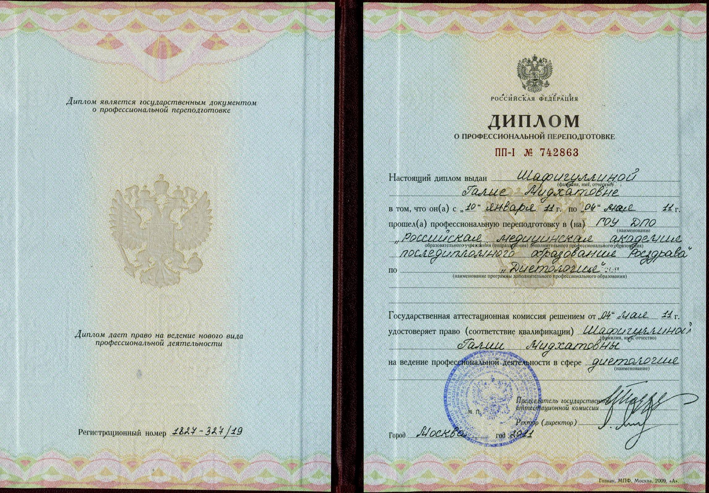 обучение врача диетолога в москве