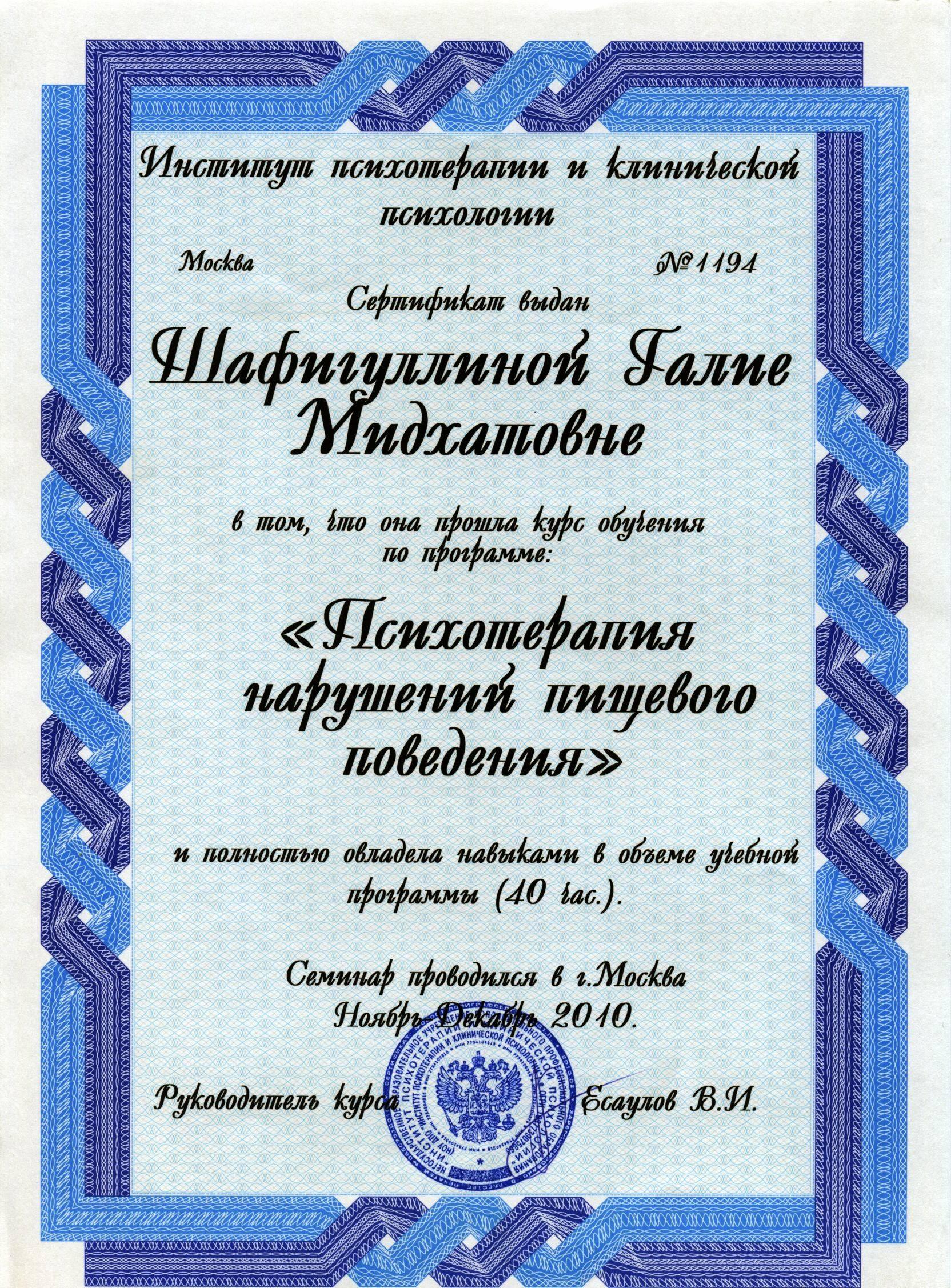 образование диетолога в москве