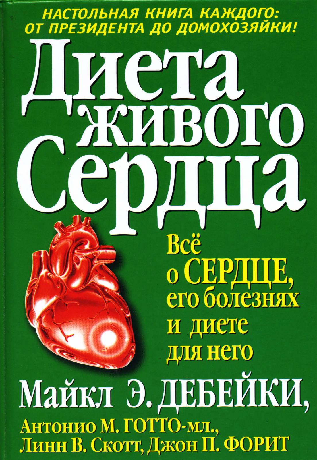 книга онлайн диетолога ковалькова