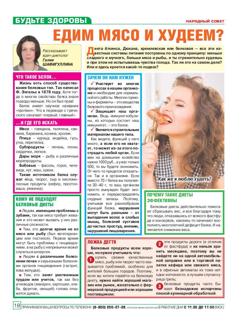 консультация диетолога екатеринбург цены отзывы