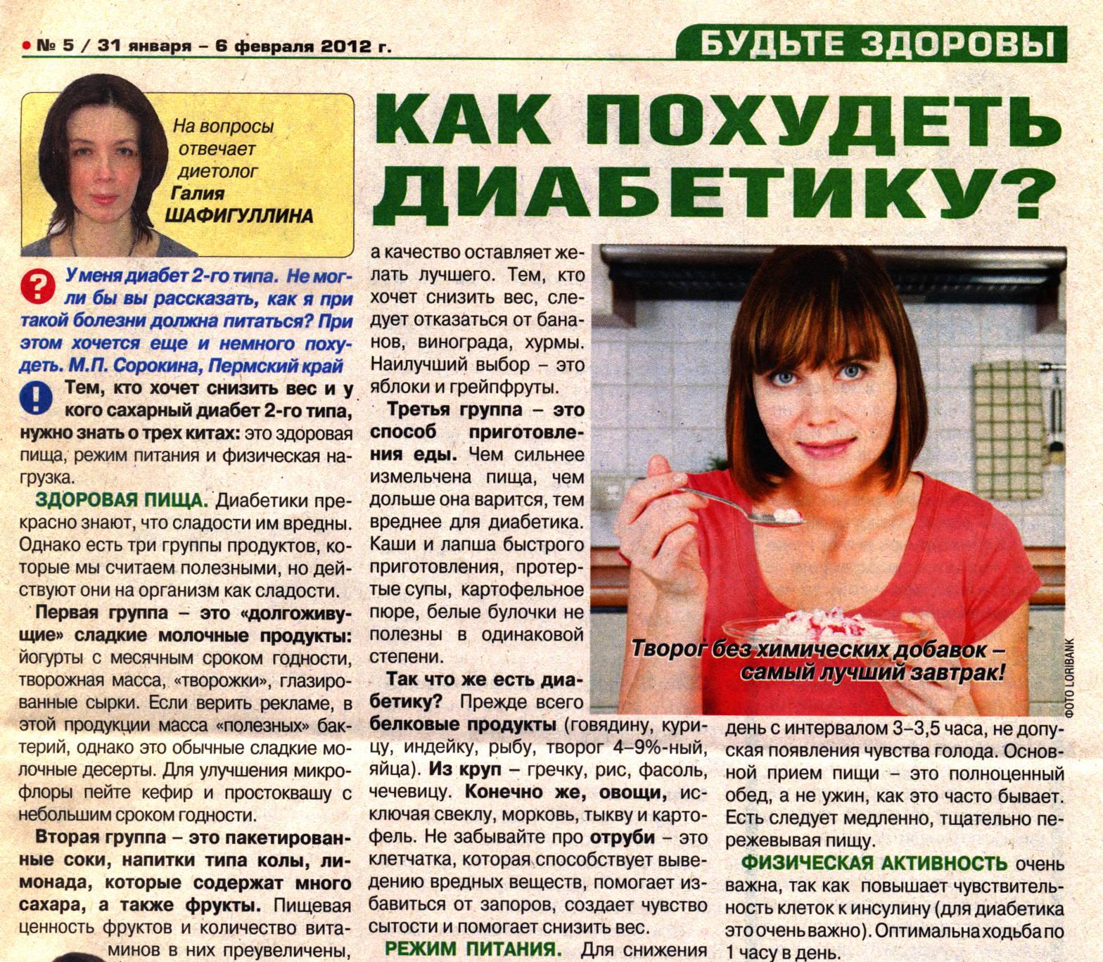 консультация диетолога в новосибирске
