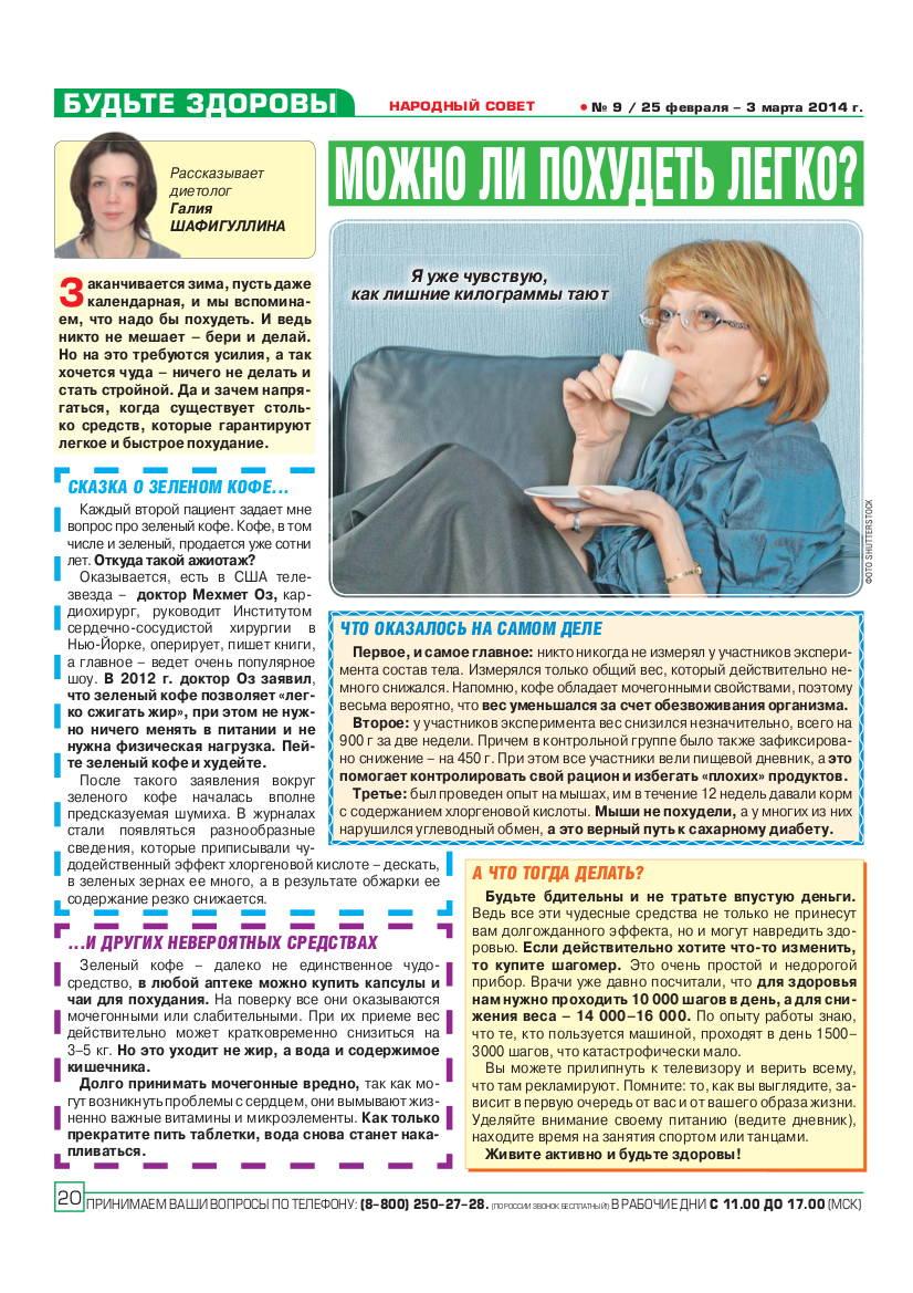 """Статья в газете """"Нарсовет"""""""
