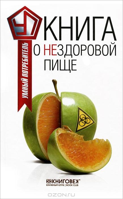 Книга о нездоровой пище.