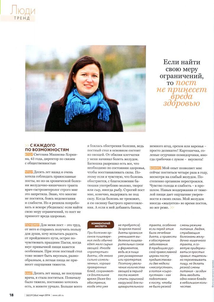 консультация диетолога киев