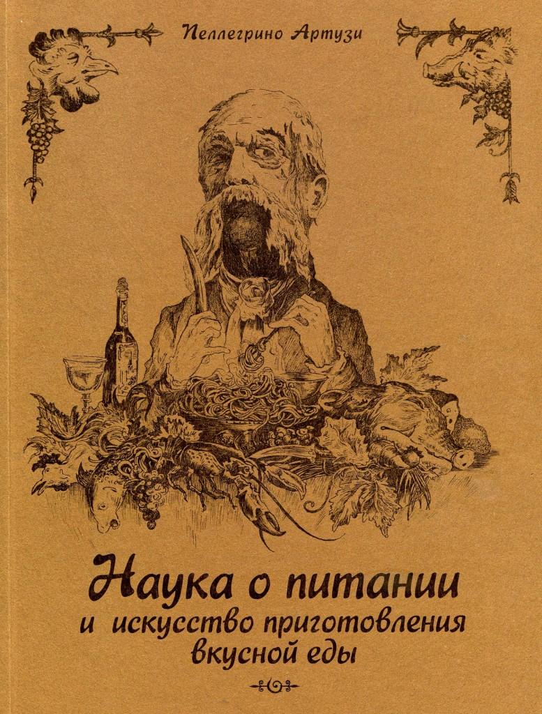 Пеллегрино Артузи - обложка