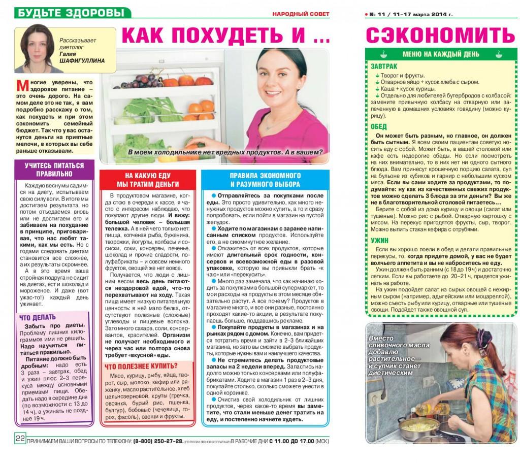консультация диетолога спб цена