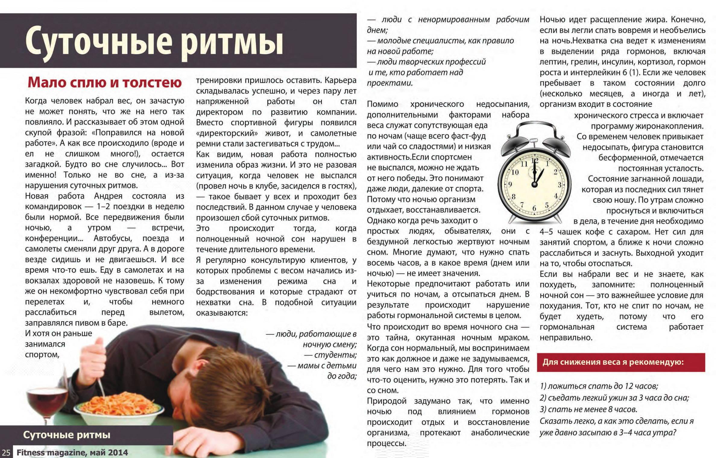 Журнал Фитнесс Магазин №5, 2014 год. Суточные ритмы.
