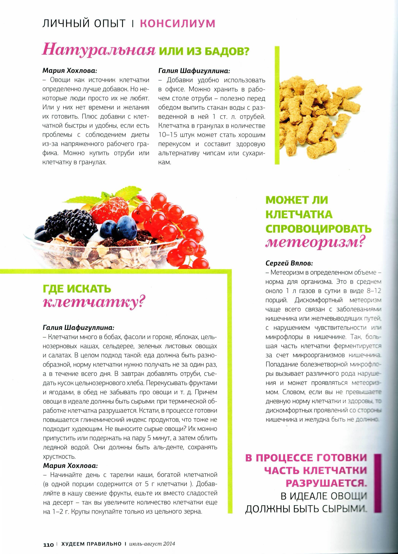 консультация диетолога одесса