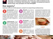 Кулинарные советы от нашей кухни