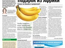 АИФ Бананы