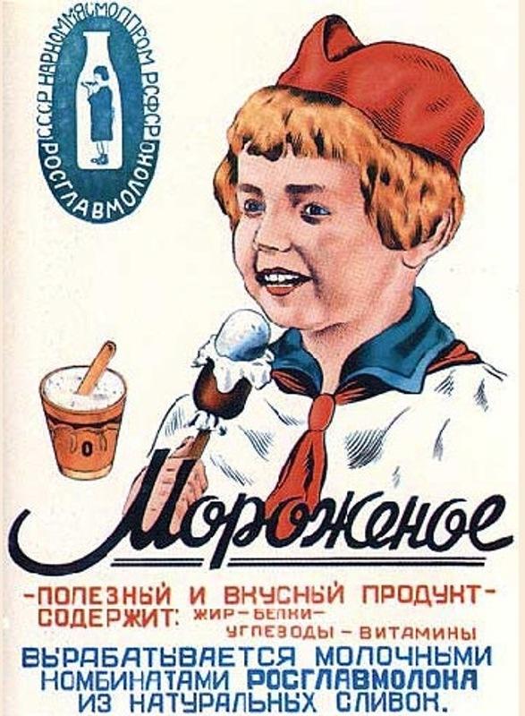 Первое советское мороженое делалось из натуральных сливок.
