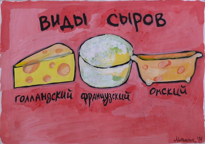 Среди моих клиентов любители сыра встречались гораздо реже, чем любители колбасы. Некоторые с трудом могли вспомнить два-три названия сыра.