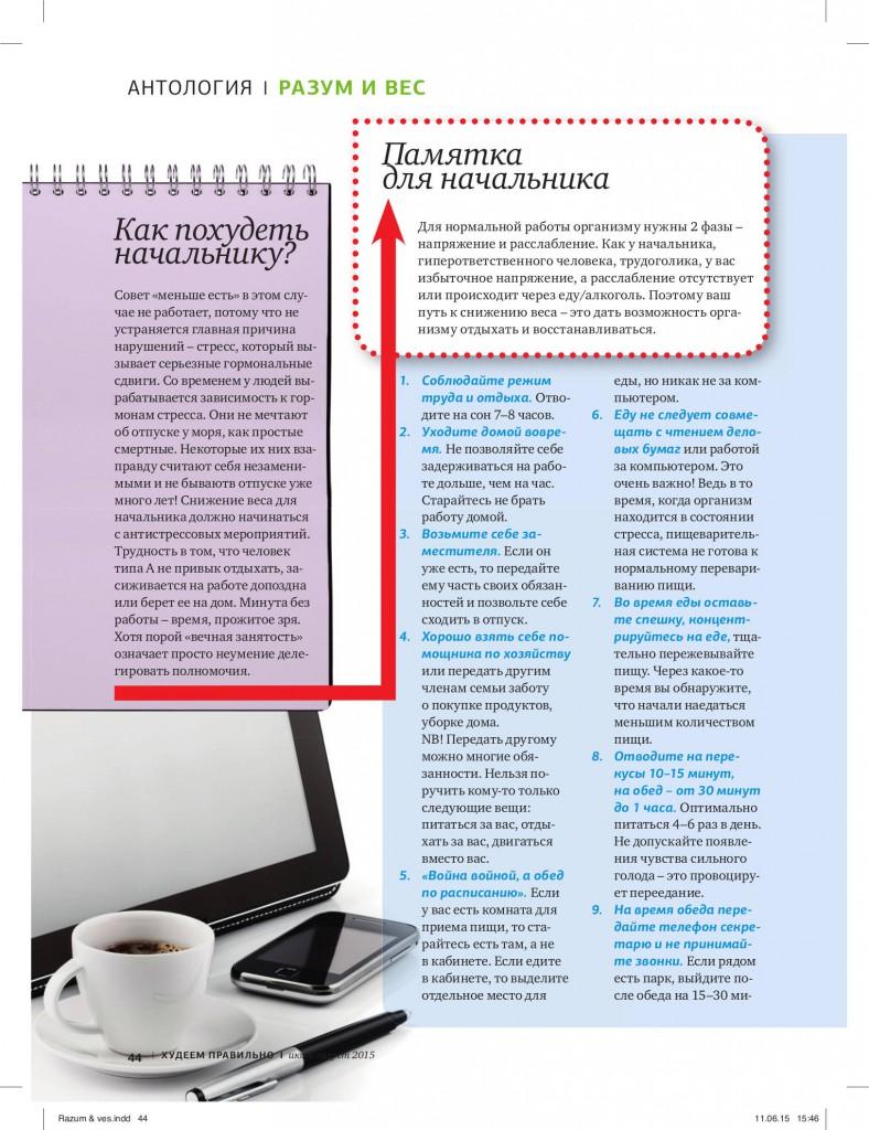 консультация диетолога уфа