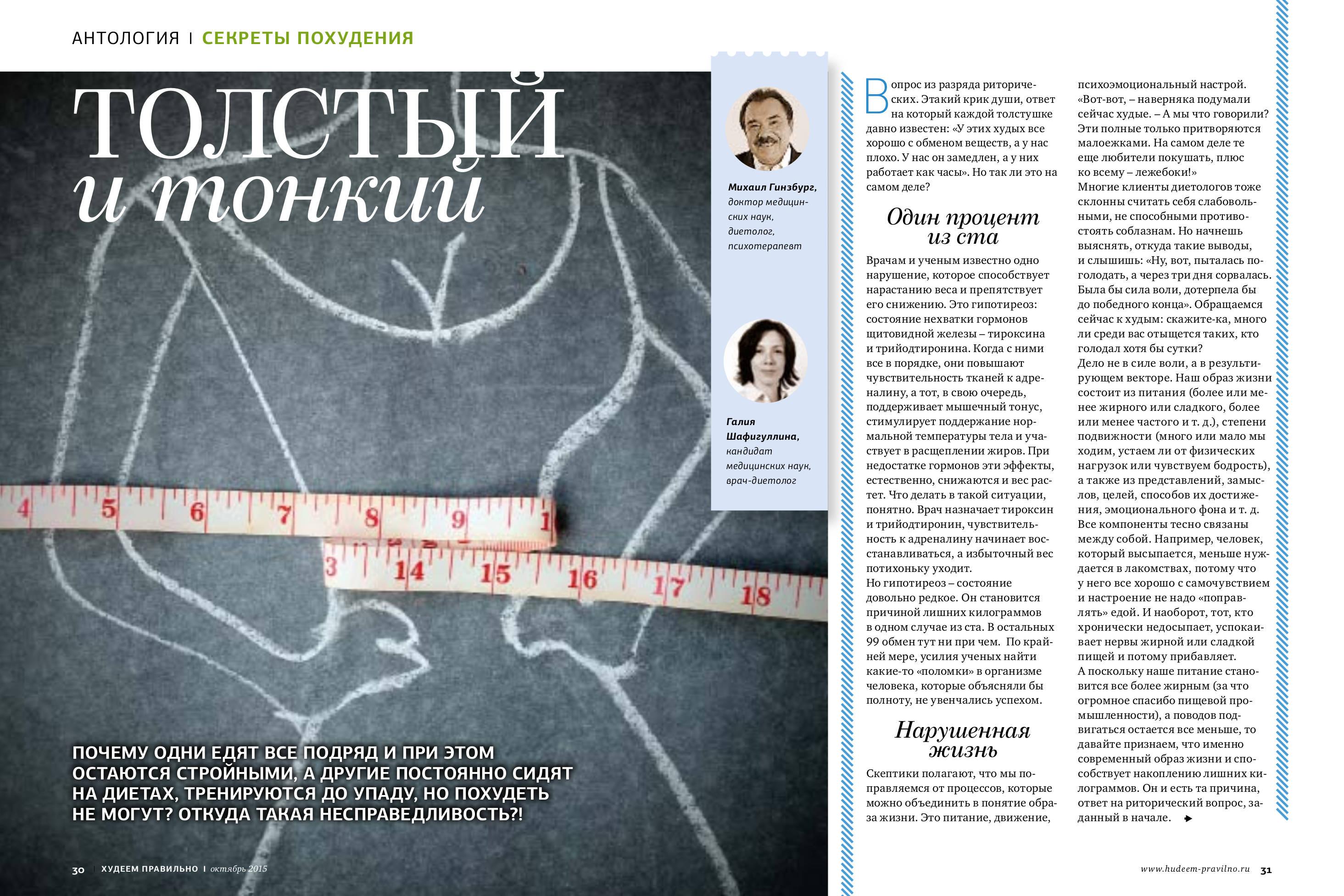 похудеть с диетологом в ярославле