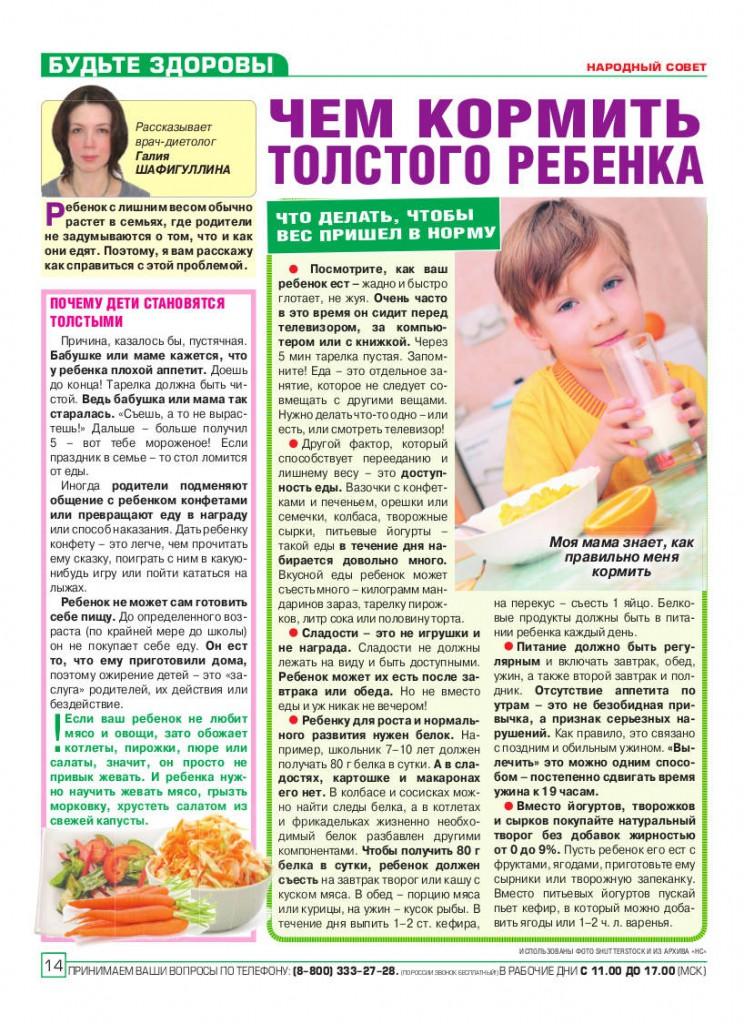 Какие диеты бывают у детей
