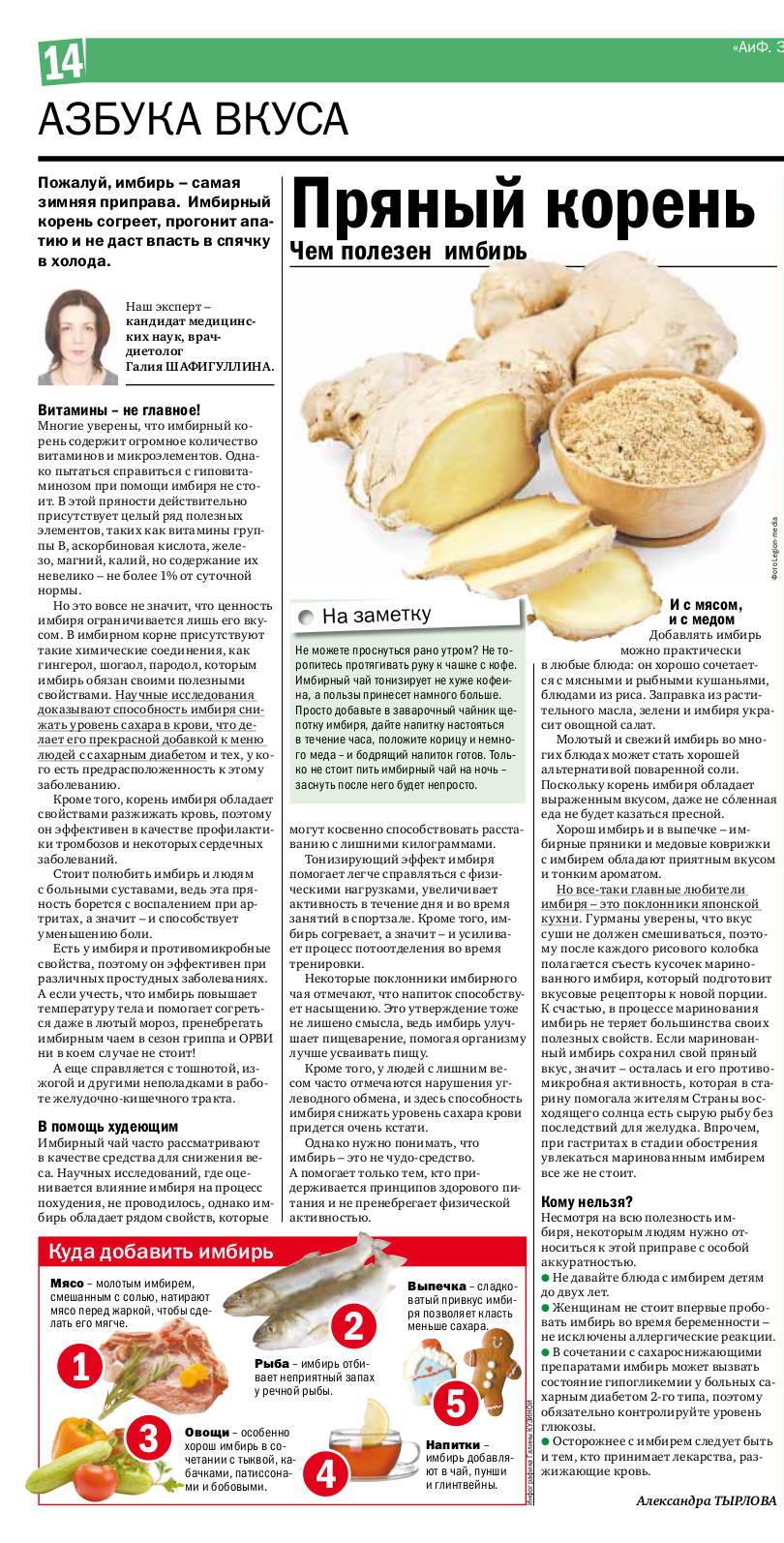 Имбирь Польза Похудении. Чем так полезен имбирь? Уникальные свойства против вирусов и помощь в похудении