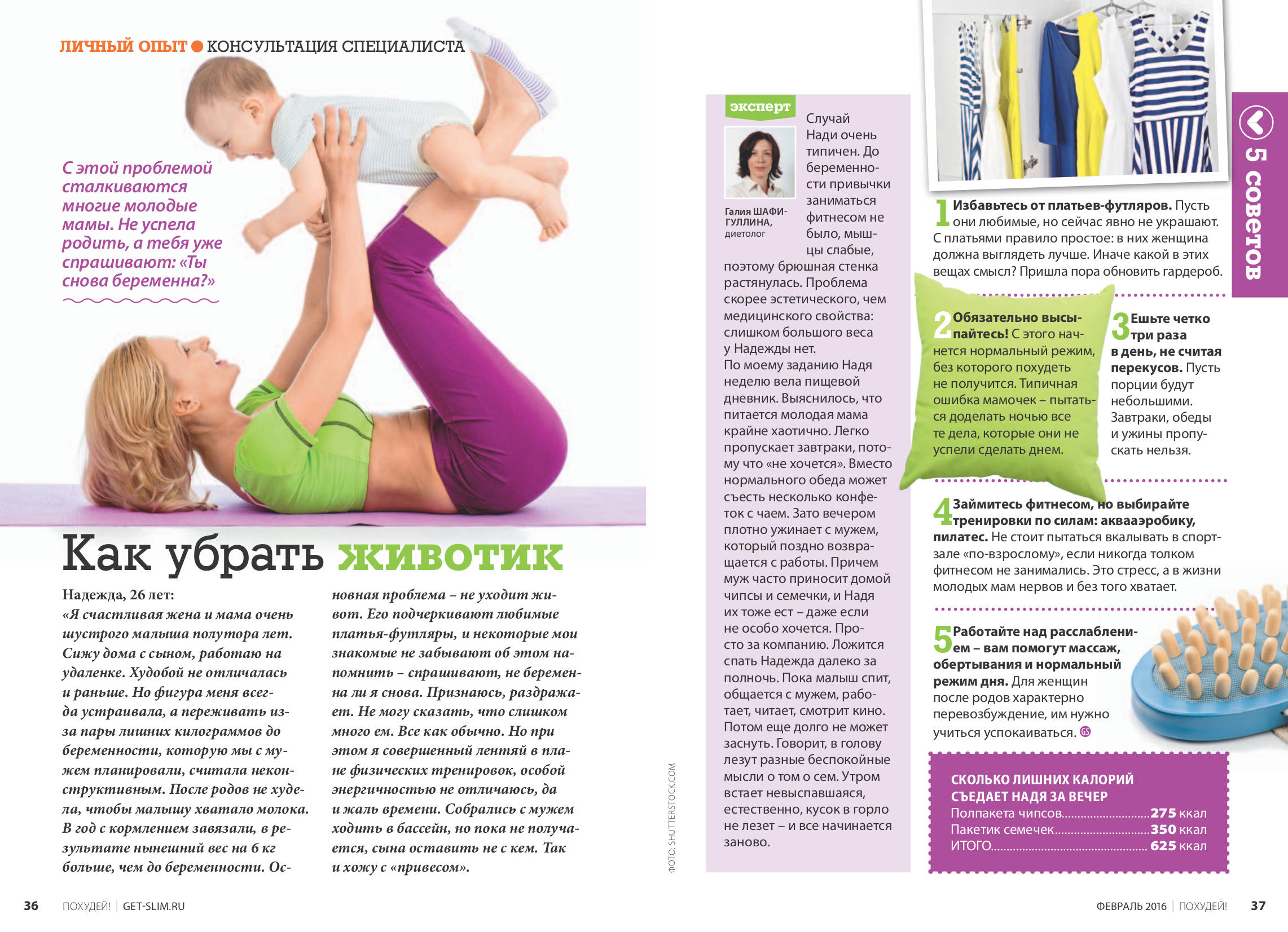 Как сбросить вес кормящей маме после родов